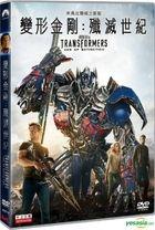Transformers: Age of Extinction (2014) (DVD) (Hong Kong Version)