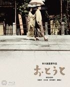 Her Brother (Blu-ray) (Japan Version)