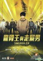 Smuggler (2011) (DVD) (English Subtitled) (Hong Kong Version)