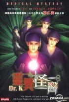 Dr. K (DVD) (Hong Kong Version)