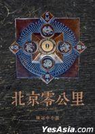 Bei Jing Ling Gong Li