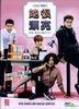 She Was Pretty (DVD) (Ep. 1-16) (End) (Multi-audio) (English Subtitled) (MBC TV Drama) (Singapore Version)