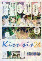 KissXsis 24