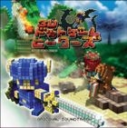 3D Dot Game Heroes Original Soundtrack (Japan Version)