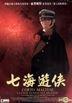 七海游侠 (DVD) (台湾版)