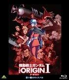 Mobile Suit Gundam: The Origin I (Multi-Language & Subtitled)(Blu-ray)(Japan Version)