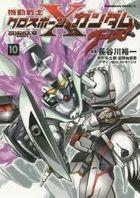 Mobile Suit Crossbone Gundam 10