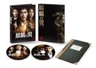 Wings of the Kirin (Blu-ray) (Deluxe Edition) (Japan Version)