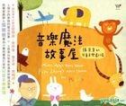 Music Magic Story House: Papa Zhang's Music Theater for Kids