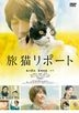 The Travelling Cat Chronicles (DVD) (Normal Edition)  (Japan Version)