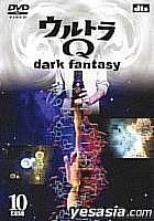 Ultra Q - Dark Fantasy case 10 (DVD) (日本版)