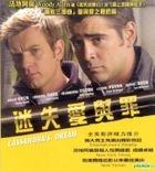 Cassandra's Dream (VCD) (Hong Kong Version)