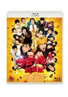 今日から俺は!!劇場版 (Blu-ray)(通常版)