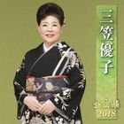 三笠優子全曲集2018 (日本版)