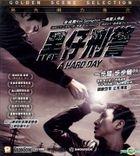 A Hard Day (2014) (VCD) (Hong Kong Version)