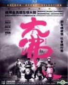 The Great Buddha+ (2017) (Blu-ray) (English Subtitled) (Hong Kong Version)
