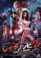 Rape Zombie 2 LUST OF THE DEAD (DVD)(Japan Version)
