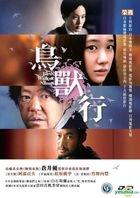 鳥獸行 (2017) (DVD) (香港版)
