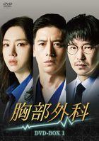 Heart Surgeons (DVD) (Box 1) (Japan Version)