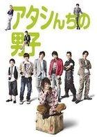 Atashinchi no Danshi DVD Box (DVD) (Japan Version)