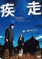 Dead Run (DVD) (Japan Version)
