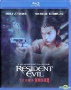 Resident Evil (2002) (Blu-ray) (Hong Kong Version)