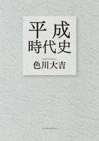 heisei jidaishi