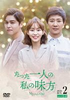 My Only One (DVD) (Box 2) (Japan Version)