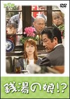 Sento no Musume !? 5 (Japan Version)