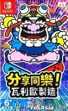 WarioWare: Get It Together (Asian Chinese Version)