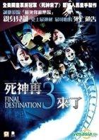 Final Destination 3 (Hong Kong Version)