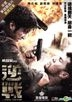 The Viral Factor (2012) (DVD) (Hong Kong Version)