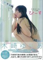 Kizaki Yuria First Photo Album 'Peace'