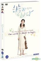 Sky & Sea (DVD) (First Press Limited Edition) (Korea Version)
