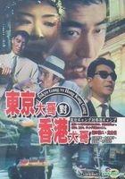 Tokyo Gang vs Hong Kong Gang (DVD) (Taiwan Version)