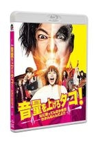 Louder!: Can't Hear What You're Singin', Wimp (Blu-ray) (Normal Edition) (Japan Version)