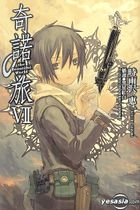 奇諾之旅 (Vol.7) (小說)