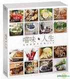 Taste The Life - Best Of Chinese Pop Songs (2CD)