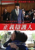 The Attorney (2013) (DVD) (Taiwan Version)
