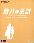 歲月的童話 (1991) (Blu-ray) (中英文字幕) (香港版)