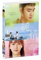 Unforgettable (DVD) (Standard Edition) (Japan Version)