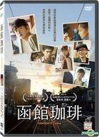 Hakodate Coffee (2016) (DVD) (Taiwan Version)