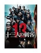 13 Assassins (2010) (Blu-ray) (Deluxe Edition) (Japan Version)