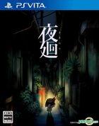 夜迴 (日本版)