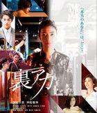 秘密帐户 (Blu-ray)  (日本版)