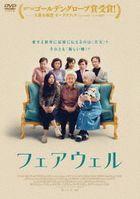 The Farewell (DVD) (Japan Version)