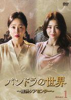 Birthcare Center (DVD) (BOX1) (Japan Version)