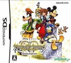 Kingdom Hearts Re:coded (Japan Version)