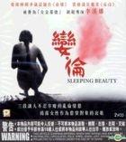 スリーピング・ビューティー (VCD) (香港版)