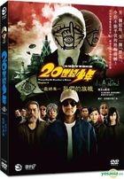 Twentieth Century Boys Chapter 3 (DVD) (English Subtitled) (Hong Kong Version)